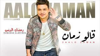 رمضان البرنس 2020 | قالو زمان | بطلعات العصفور 2020 | باسط مصر