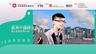 Publication Date: 2018-01-09 | Video Title: 「保險業新聞故事短片大賽」得獎作品 – 香港中國婦女會中學