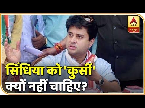 चुनाव में जमकर प्रचार करने के बावजूद ज्योतिरादित्य सिंधिया को 'कुर्सी' क्यों नहीं चाहिए?