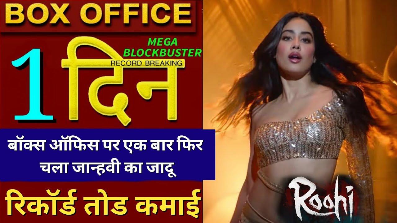 Roohi 1st Day Box Office Collection, Rajkumar Rao, Janhvi Kapoor, Varun Sharma, Roohi Collection,