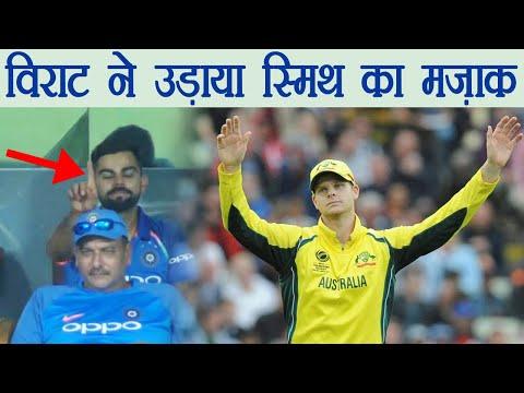 India Vs Australia : Virat Kohli Makes fun of Steve Smith for Wrong DRS   वनइंडिया हिंदी