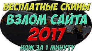 БЕСПЛАТНЫЕ СКИНЫ CS GO! ВЗЛОМ ! 2017