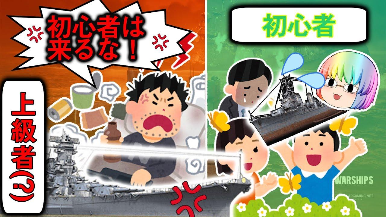 【WoWS】「〇〇戦に初心者は来るな!!!!!」←これ 【ゆっくり実況/雑談】