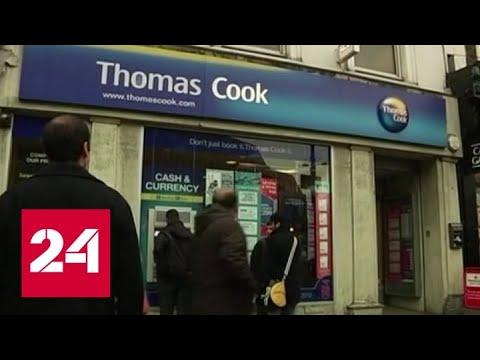 Отельеры берут в заложники клиентов туроператора Thomas Cook - Россия 24