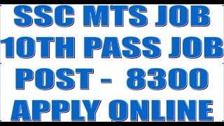 sarkari naukri 10th pass ke liye application form ssc mts apply online 8300 post
