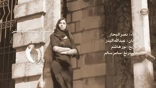 نصر البحار اغاني حزين 2019