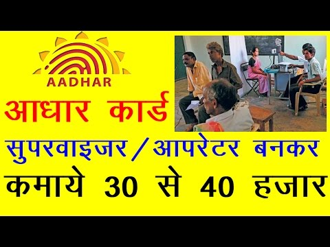 UIDAI Aadhar operator/supervisor?आधारऑपरेटर/सुपरवाइजर कैसे बने ?कमाए 40 हजार महीना