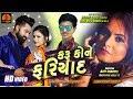 Karu Kone Fariyad || VIDEO SONG || Mayank Prajapati || Chini Raval || Viral Mevani | Mahadev Digital