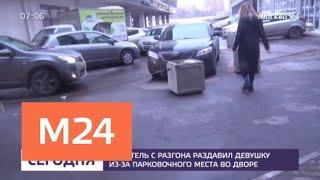 Водитель с разгона раздавил девушку из-за парковочного места во дворе - Москва 24
