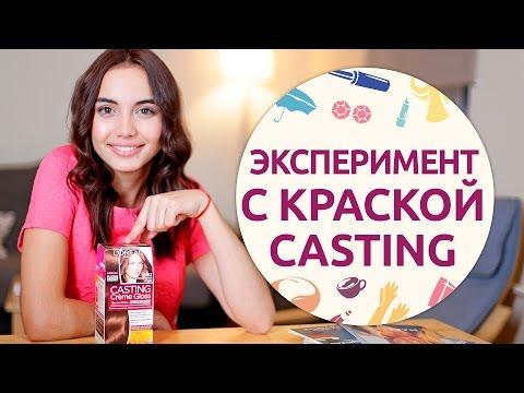 Эксперимент с краской Casting [Шпильки | Женский журнал]