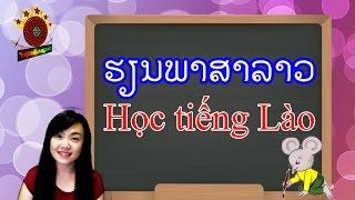 Học tiếng Lào #1 | cách chào hỏi trong tiếng Lào ( ສະບາຍດີ )