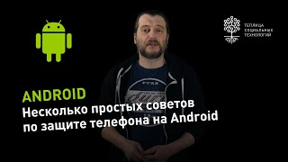 Несколько простых советов по защите телефона на Android