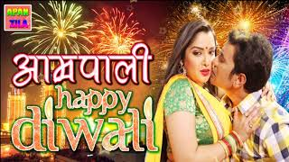 2017 दिपावली Special Superhit गाना Diwali Mana Lo Jan निरहू से कहस आम्रपाली जान हैप्पी दिवाली
