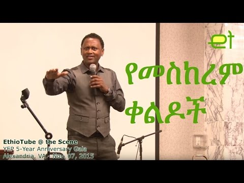 Ethiopia: Amharic Comedy - Meskerem Bekele at Young Ethiopian Professionals 5th Year Dinner