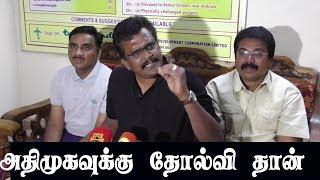 அதிமுக விற்கு செல்வாக்கு இல்லை thanga tamil selvan speech