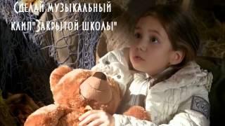 """Конкурс группы """"Сделай музыкальный клип по сериалу ЗШ"""""""