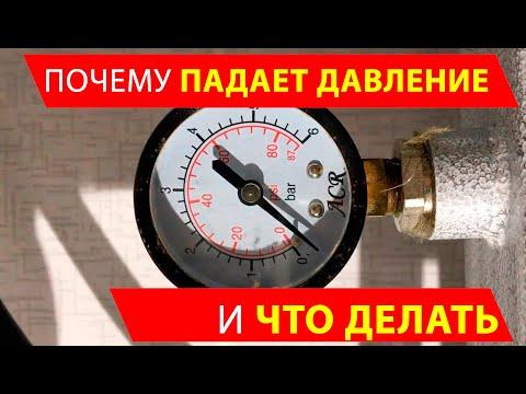 Почему падает давление в системе отопления и что нужно делать