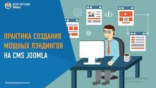Joomla. Как создать лэндинг (Landing Page - SP Page Builder)? (Александр Куртеев)