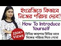 নিজের পরিচয় কিভাবে দেবেন | How to Introduce Yourself | Bangla | adisteaching