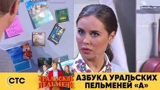 Download Азбука Уральских Пельменей - А   Уральские пельмени Mp3 and Videos