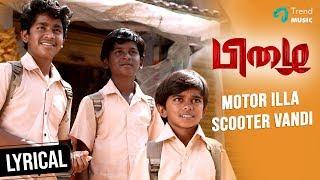 Motor Illa Scooter Vandi Lyric | Pizhai Tamil Movie | Vel Murugan | FS Faisal | Trend Music