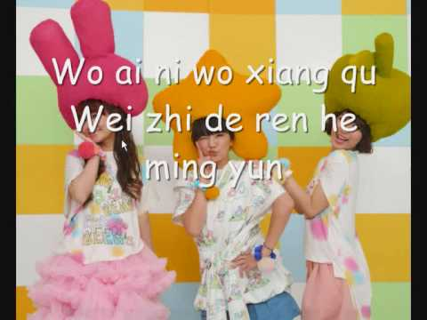 Wo Ai Ni (I love you) S.H.E with lyrics + english translation