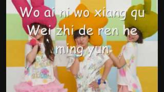 Wo Ai Ni (I love you) S.H.E with lyrics + english translation