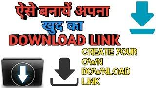 HOW TO CREATE OWN DOWNLOAD LINK || खुद का डाउनलोड लिंक बनायें || STEP BY STEP TUTORIAL || HINDI-URDU