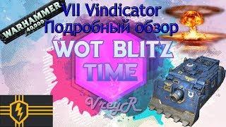 WOT blitz Обзор Vindicator (Виндикатор) 7 уровень