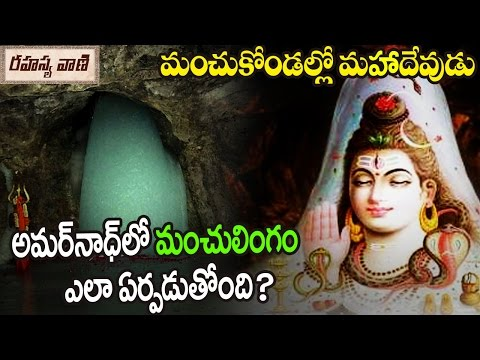 How is the Shiva Lingam Formed at Amarnath? || అమరనాధ్ లో మంచులింగం ఎలా ఏర్పడుతోంది?
