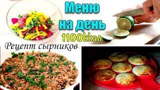 ПП Меню на день 1100 ккал | Рецепт вкусных сырников