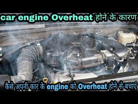 CAR engine Overheat होने के कारण|| कैसे अपने कार engine को बचाये इस problem  से???