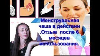 Менструальная чаша в действии. Как пользоваться ?Ощущения после 6 месяцев использования.(, 2017-06-21T08:08:48.000Z)