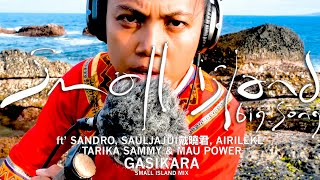 小島大歌 ft.南島音樂家 Sauljaljui戴曉君, Airileke, Sandro, Mau Power, Tarika Sammy - GASIKARA (Small Island mix)