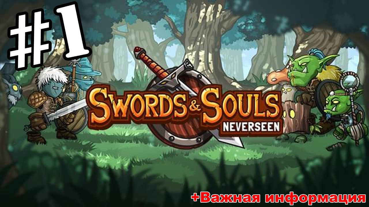 Swords and souls neverseen wiki