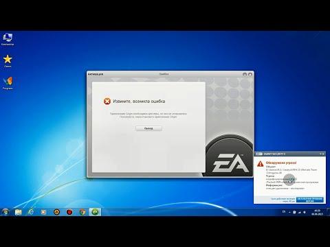 Вылетает Origin при запуске FIFA 15 [решение]