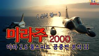 마하 2.6은 프랑스 홍보 영화? 불법 침공 미라주 2…