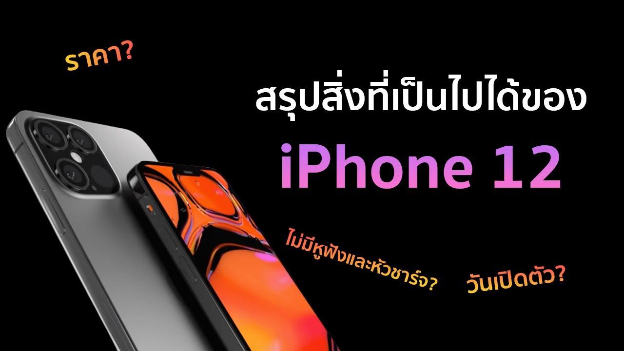 สิ่งที่เป็นไปได้ของ iPhone 12