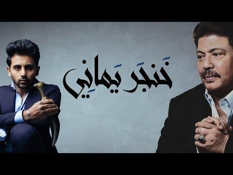 ابوبكر سالم و فؤاد عبدالواحد - خنجر يماني (حصرياً) | 2017