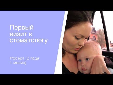 Первый визит ребёнка в 2 года к стоматологу. Family Dent Тараз | ГАФИЯ