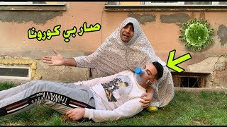 ابني بي فايروس  _ اسعار الكمامات صعد ؟ ! تحشيش كورونا بالعراق   | مصطفى ستار