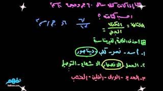 حل امتحان الفصل الدراسى الأول - علوم أولى اعدادى - موقع نفهم (من مساهمات الطلاب)