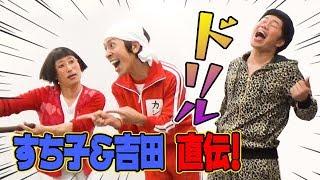 吉本新喜劇、すち子さんと吉田さんにドリルすんのかいせんのかい学びました。