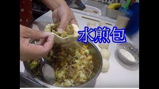 阿芳真愛煮-蔡季芳-水煎包