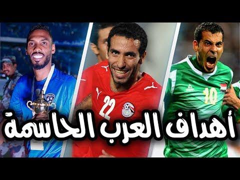 افضل 10 اهداف قاتلة سجلها العرب | وجنون الملعقين بها | من الافضل بينهم؟ HD