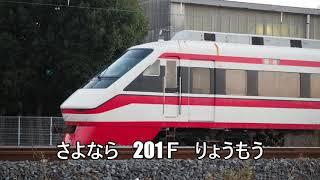 【さよなら 201F】廃車解体へ 東武鉄道 200系 りょうもう 201F