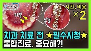 치아교정+임플란트/보철치료, 통합진료 중요할까?