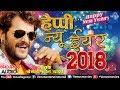 हैप्पी न्यू ईयर २०१८ | Happy New Year 2018 | Khesari Lal Yadav | Bhojpuri Superhit Song 2018 Mp3