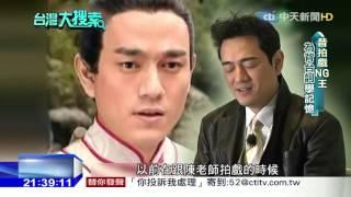 2016.01.30台灣大搜索/不可能任務!瞬間記10台賽車號碼 奶油小生成記憶王