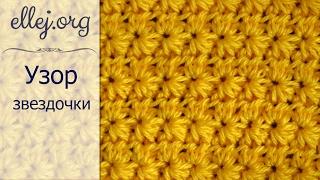 Узор крючком Звездочки • Цветочки • How to Crochet Star Stitch